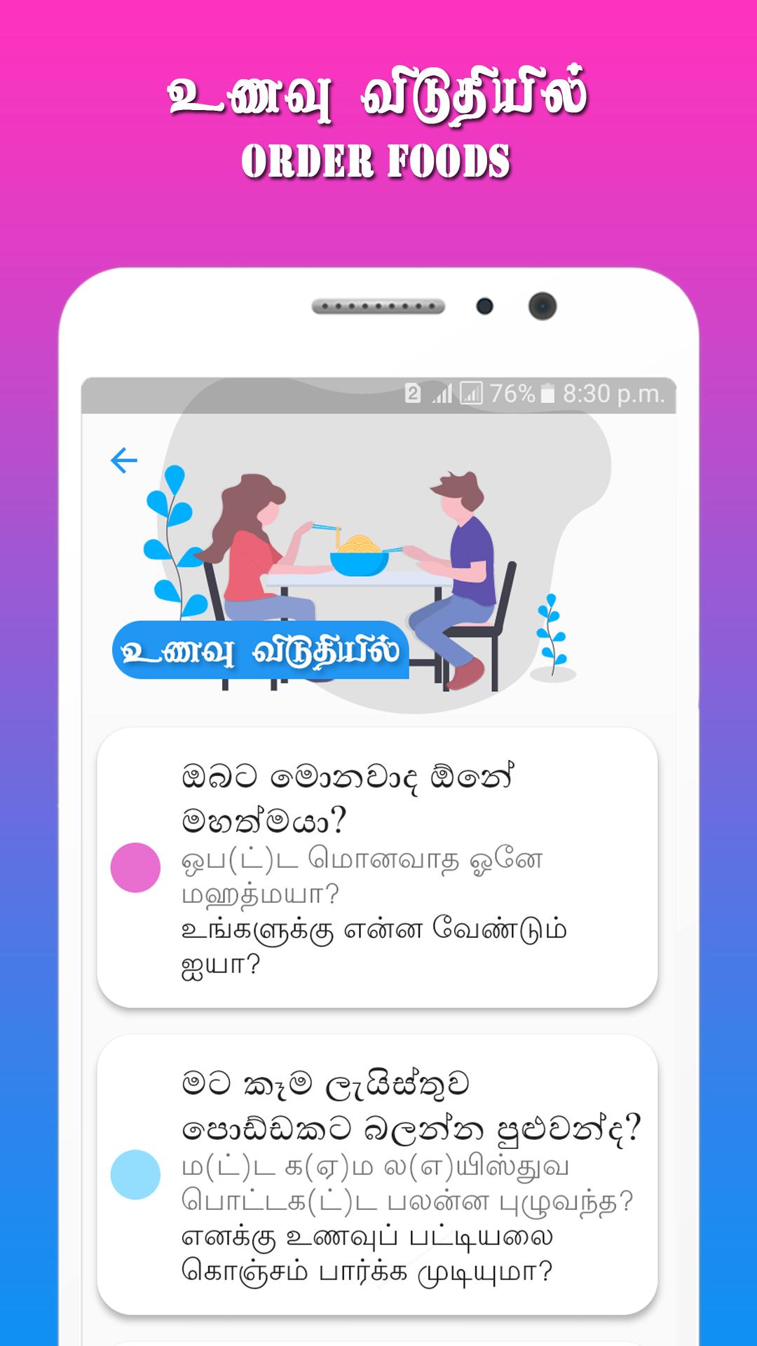 Learn Sinhala through Tamil   It's All Widgets!